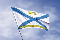 Удостоверение к награде Андреевский флаг МБ 15