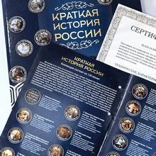 Коллекция монет «Краткая история России» (120 шт.)