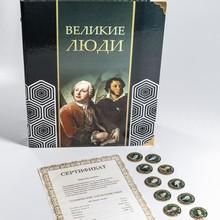 Коллекция монет «Великие люди» (72 шт.)
