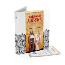 Коллекция монет «Славянская Азбука» (51 шт.)