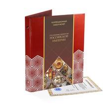 Коллекция монет «Утраченные ценности Российской Империи» (72 шт.)