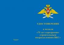 Купить бланк удостоверения Медаль «75 лет аэродромно-строительным подразделениям ВКС» с бланком удостоверения