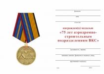 Удостоверение к награде Медаль «75 лет аэродромно-строительным подразделениям ВКС» с бланком удостоверения