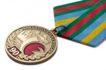 Медаль «90 лет авиалесоохране России» с бланком удостоверения