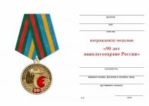Удостоверение к награде Медаль «90 лет авиалесоохране России» с бланком удостоверения
