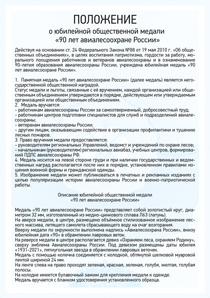 Положение: Медаль «90 лет авиалесоохране России» с бланком удостоверения