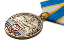 Медаль «90 лет военно-транспортной авиации (ВТА)» с бланком удостоверения