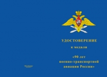 Купить бланк удостоверения Медаль «90 лет военно-транспортной авиации (ВТА)» с бланком удостоверения
