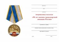 Удостоверение к награде Медаль «90 лет военно-транспортной авиации (ВТА)» с бланком удостоверения