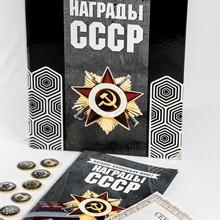 Коллекция монет «Награды СССР» (72 шт.)