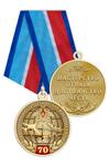 Медаль «70 лет воздушным ядерным силам» с бланком удостоверения
