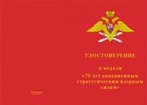 Купить бланк удостоверения Медаль «70 лет авиационным стратегическим ядерным силам» с бланком удостоверения