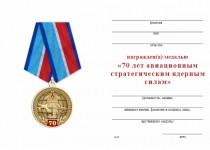 Удостоверение к награде Медаль «70 лет авиационным стратегическим ядерным силам» с бланком удостоверения
