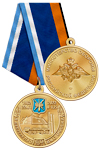 Медаль «60 лет 9 дивизии противоракетной обороны ВКС России» с бланком удостоверения