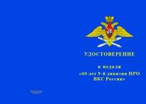 Купить бланк удостоверения Медаль «60 лет 9 дивизии противоракетной обороны ВКС России» с бланком удостоверения