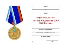 Удостоверение к награде Медаль «60 лет 9 дивизии противоракетной обороны ВКС России» с бланком удостоверения