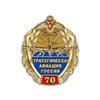 Знак «70 лет стратегической авиации»