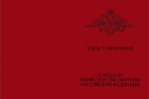 Купить бланк удостоверения Медаль МО РФ «100 лет ВВС» с бланком удостоверения