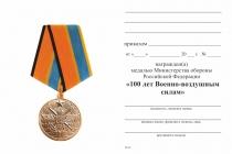 Удостоверение к награде Медаль МО РФ «100 лет ВВС» с бланком удостоверения