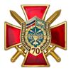 Знак двухуровневый «70 лет РТВ»