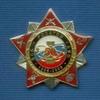 Знак «50 лет аварийно-испытательному отделу»