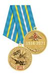 Медаль «105 лет истребительной авиации» с бланком удостоверения