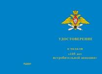 Купить бланк удостоверения Медаль «105 лет истребительной авиации» с бланком удостоверения