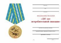 Удостоверение к награде Медаль «105 лет истребительной авиации» с бланком удостоверения