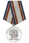 Медаль «30 лет налоговым органам России» с бланком удостоверения