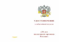 Купить бланк удостоверения Медаль «30 лет налоговым органам России» с бланком удостоверения