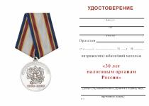 Удостоверение к награде Медаль «30 лет налоговым органам России» с бланком удостоверения
