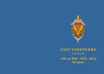 Купить бланк удостоверения Медаль «Ветеран ВЧК – КГБ – ФСБ» с бланком удостоверения
