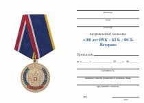 Удостоверение к награде Медаль «Ветеран ВЧК – КГБ – ФСБ» с бланком удостоверения