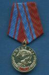 Медаль «15 лет ОМОН «Южный Урал» ЮУУВДТ»