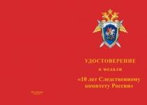 Купить бланк удостоверения Медаль «10 лет следственному комитету РФ» с бланком удостоверения