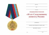 Удостоверение к награде Медаль «10 лет следственному комитету РФ» с бланком удостоверения