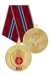 Медаль «75 лет воинским частям по охране ВГО и СГ» с бланком удостоверения