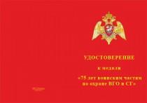 Купить бланк удостоверения Медаль «75 лет воинским частям по охране ВНО и СГ» с бланком удостоверения