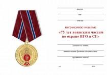 Удостоверение к награде Медаль «75 лет воинским частям по охране ВНО и СГ» с бланком удостоверения