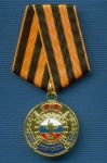 Медаль «30 лет СОБР-ОМСН. Амурская обл.»