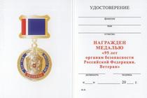 Медаль «95 лет ФСБ. Ветеран органов безопасности» с бланком удостоверения