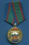Медаль «15 лет СОБР-ОМОН Республики Башкортостан»