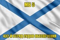 Андреевский флаг МБ 5
