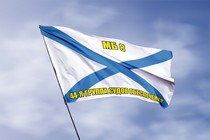 Удостоверение к награде Андреевский флаг МБ 8