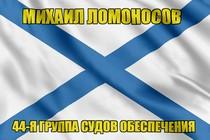 Андреевский флаг Михаил Ломоносов