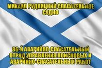Андреевский флаг Михаил Рудницкий спасательное судно
