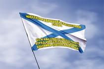 Удостоверение к награде Андреевский флаг Михаил Рудницкий спасательное судно