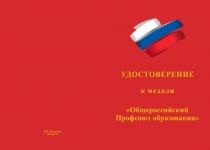 Купить бланк удостоверения Медаль «30 лет общероссийскому профсоюзу образования» с бланком удостоверения