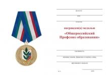 Удостоверение к награде Медаль «30 лет общероссийскому профсоюзу образования» с бланком удостоверения