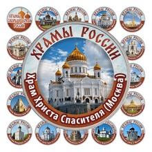 Коллекция монет «Храмы, соборы и церкви России» (48 шт.)